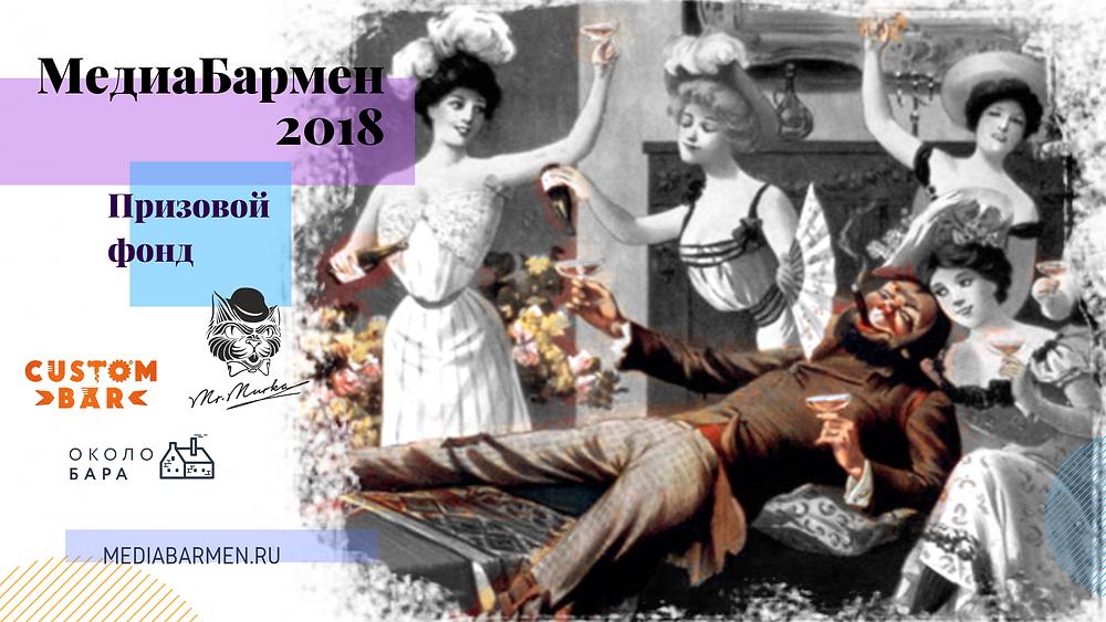 призовой фонд конкурса для барменов медиабармен 2018 пьюшие и гуляющие люди чокаются бокалами девушки с одним мужчиной