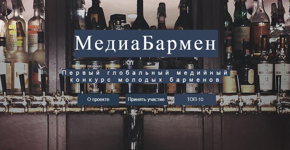МедиаБармен медиабармен2017 БМ2017 конкурс для молодых барменов не профессионалов превый глобальный медийный конкурс барного мастерства и коктейльного искусства