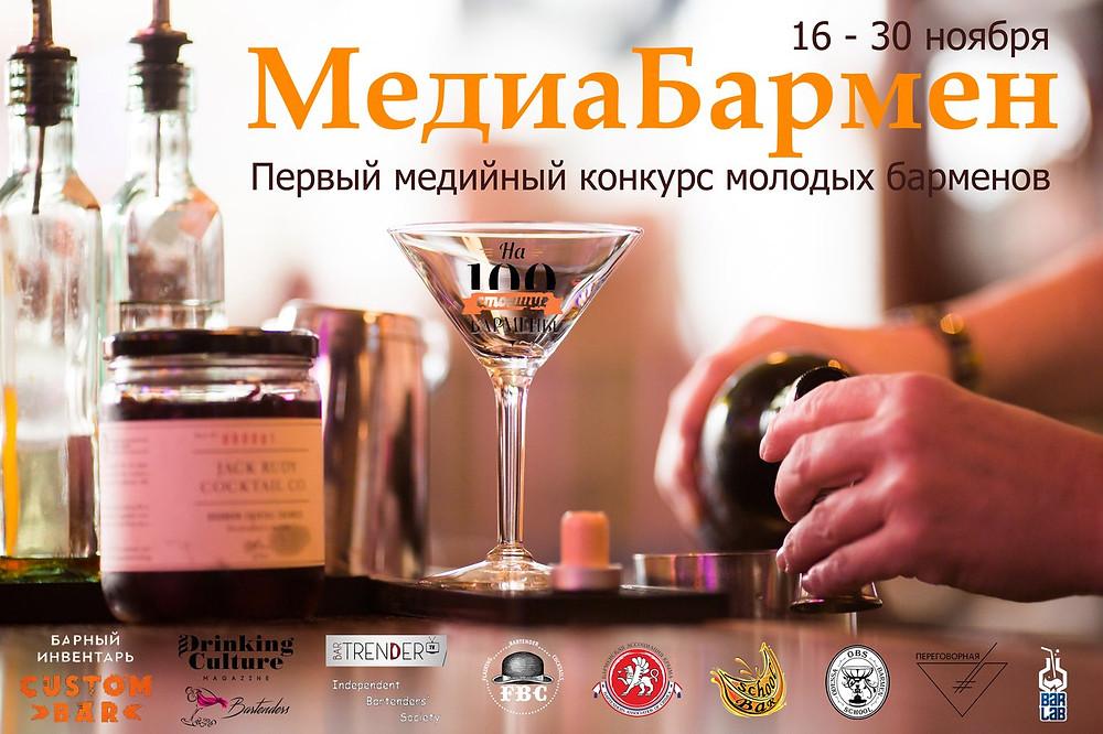 МедиаБармен анонс первого медийного конкурса молодых барменов информационные партнёры