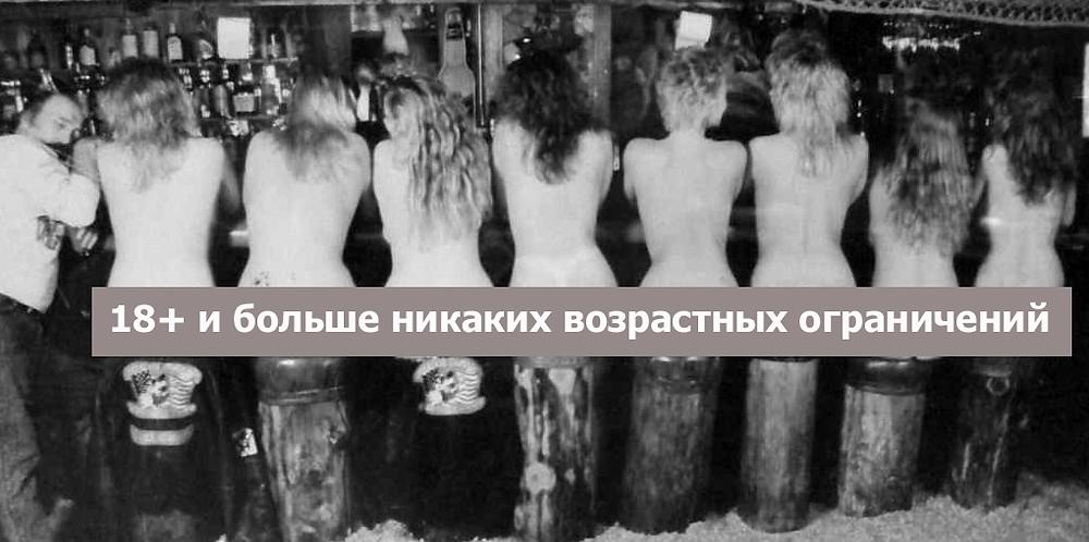 18+ никаких возрастных ограничений голые девушки за баром барная стойка барные стулья пеньки деревьев спина попа роскомнадзор