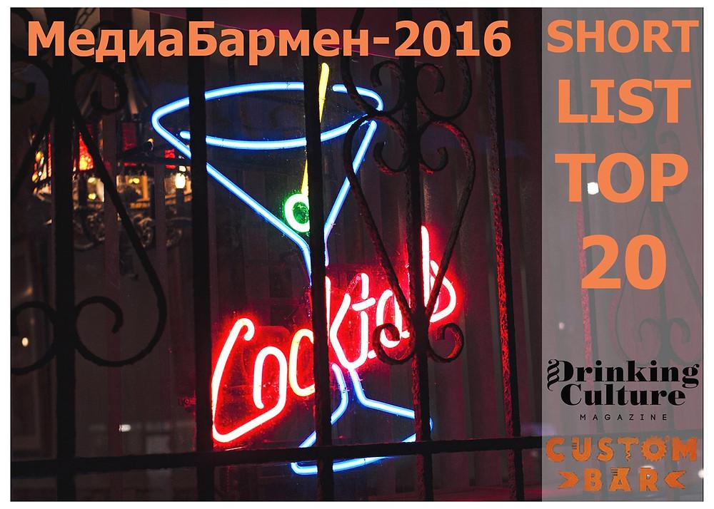 МедиаБармен медийный конкурс молодых барменов шорт лист коктейль неон вывеска ограда решётка
