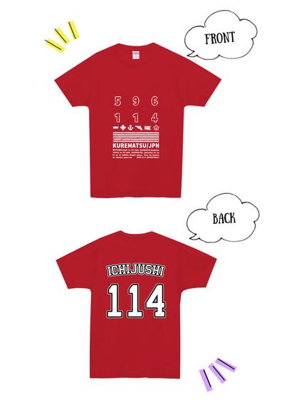 コイする赤Tシャツ
