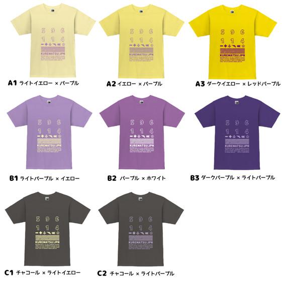 カラーTシャツバリエーション