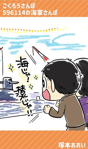 ごくろうさんぽ紹介あおい.png