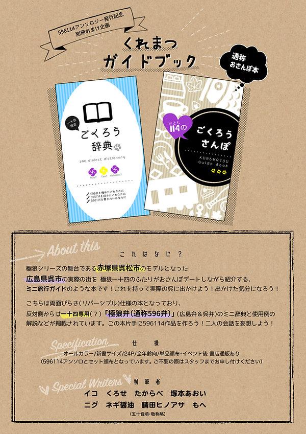 sanpo_kokuchi.jpg