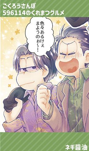 ごくろうさんぽ紹介ネギ.png