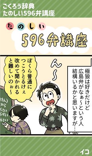 ごくろうさんぽ紹介イコ.png