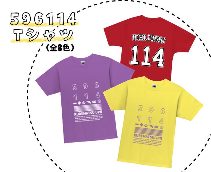 596114Tシャツサンプル