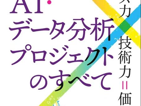 CEO 小西が書籍を執筆しました。「AI・データ分析プロジェクトのすべて[ビジネス力×技術力=価値創出]」