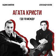 Где-то между Вадим Самойлов слушать