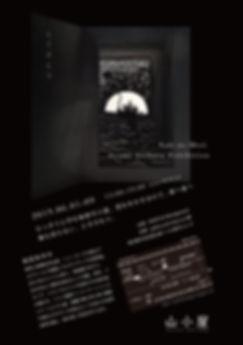 ときのもり 黒 .jpg