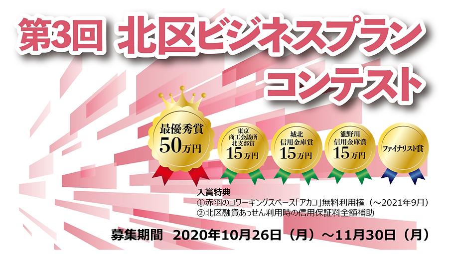 2020広報用バナー.png