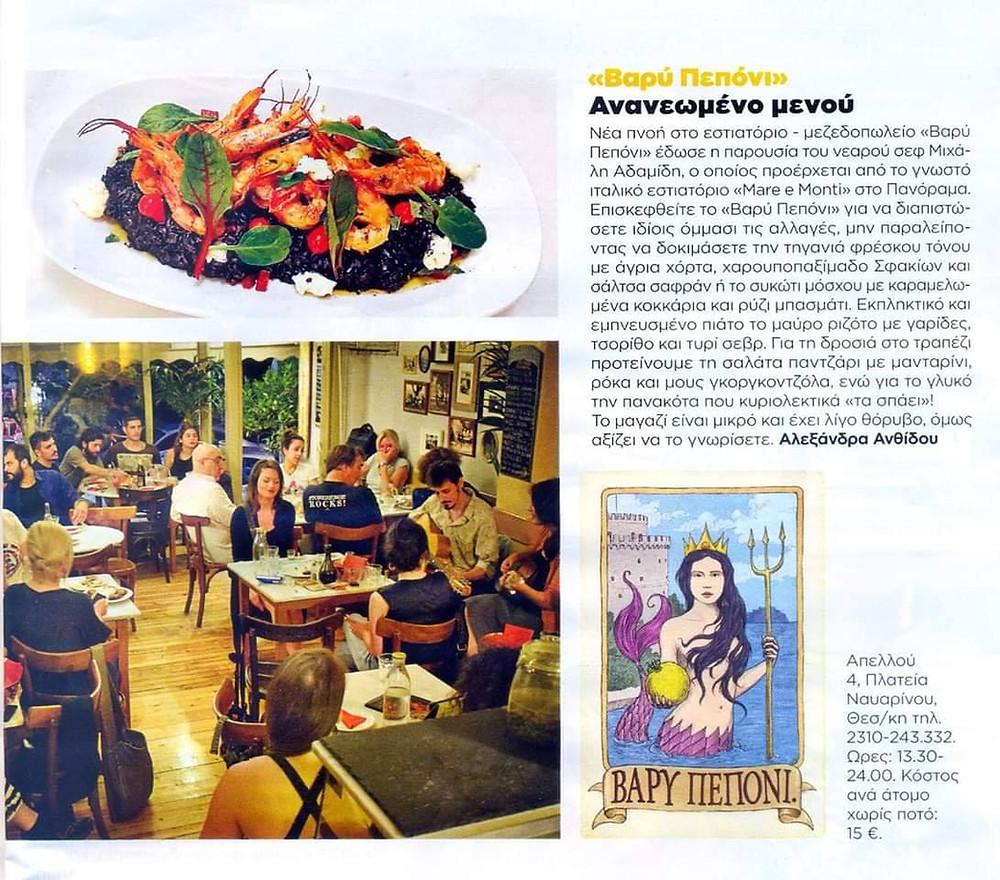 Heavy Melon, Greek restaurant serving Mediterranean cuisine, Thessaloniki