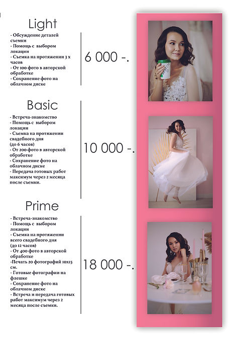 Прайс свадьбы КК А.jpg