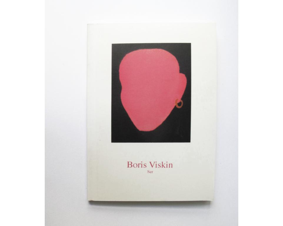 Boris Viskin