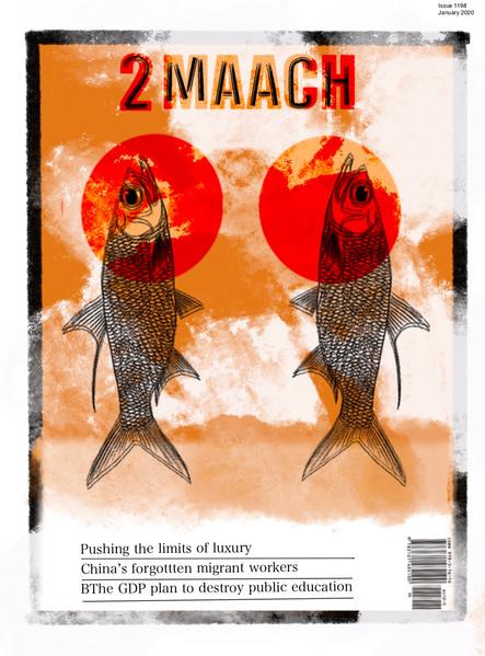 2 maach