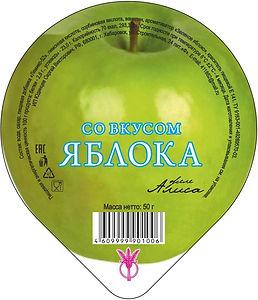 яблоко 50.jpg