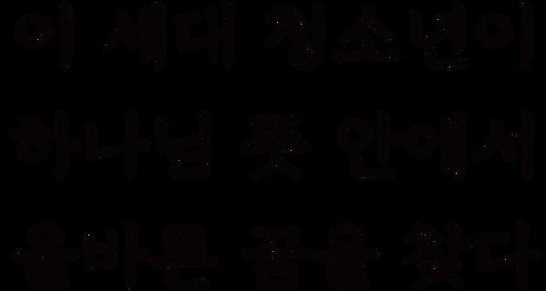 슬로건 수정.png