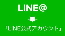 ご予約にLINE@を使用してくださっていたお客様へ