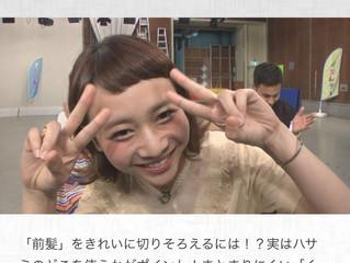 TV【NHK】に出るなんてレアなので見てもらえたら