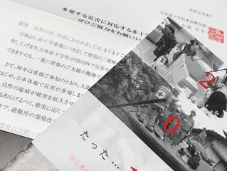 赤十字からのラブレター