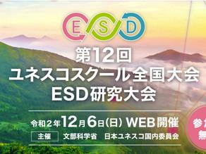 【出演】第12回ユネスコスクール全国大会/ESD研究大会