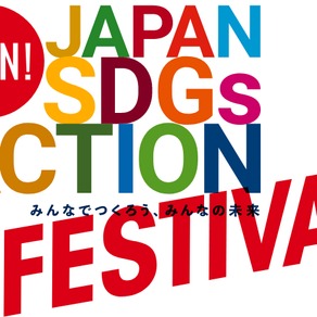 【出演】SDGsアクションフェスティバル