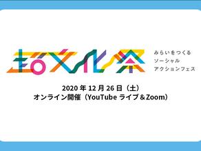【イベント】みらいをつくる超・文化祭2020