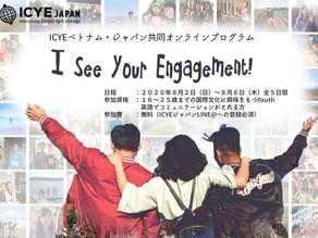 【掲載】ICYE JAPAN ニュースレター