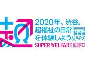 【出演】2020年、渋谷。超福祉の日常を体験しよう展