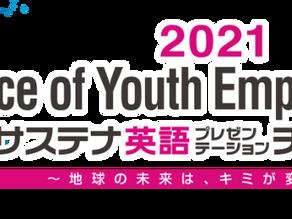 【出演】Voice of Youth Empowerment サステナ英語プレゼンテーションチャレンジ
