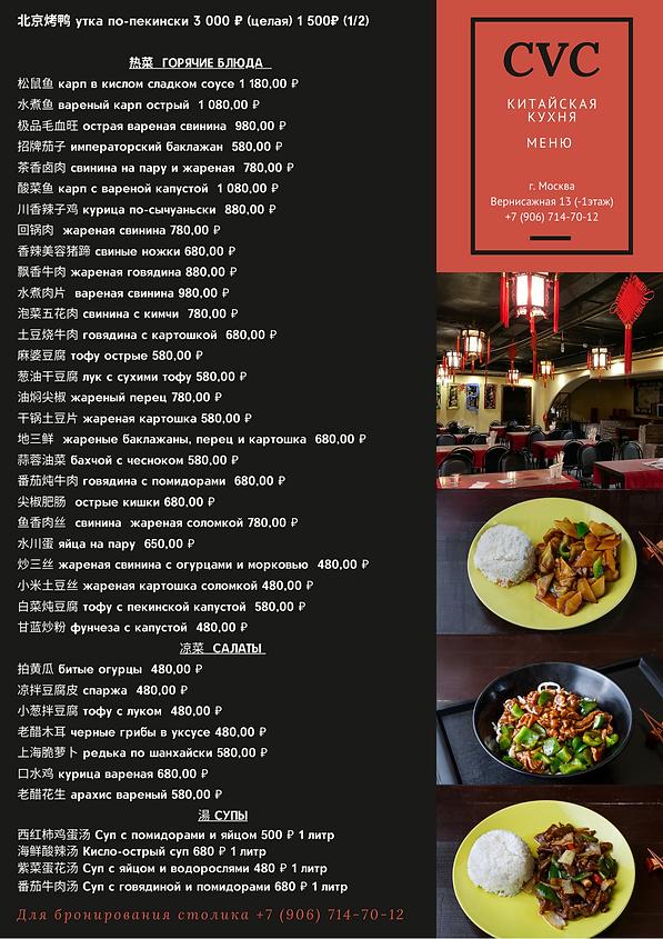 Красный Черный Простое Ужин Меню (2).png