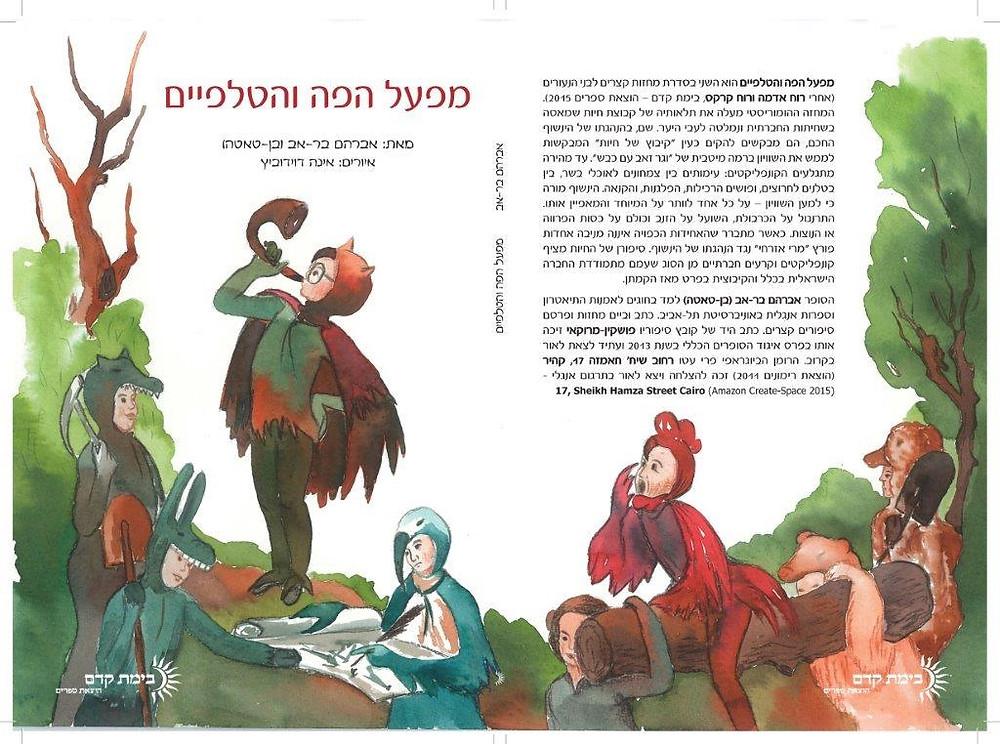Tlafaim Cover04 (1).jpg