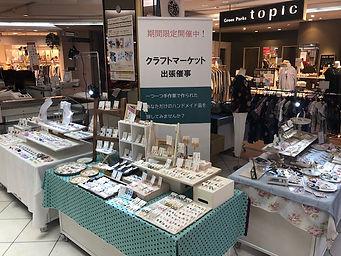 クラフトマーケット出張催事.jpg