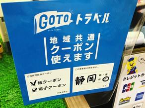 GoToトラベル「地域共通クーポン」はクラフトマーケットでも使用できます!