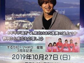 東日本大震災復興支援チャリティー伊東洋平コンサート