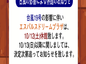 10/12(土)臨時休業のお知らせ