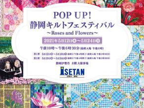 POP UP! 静岡キルトフェスティバル 『静岡 伊勢丹』