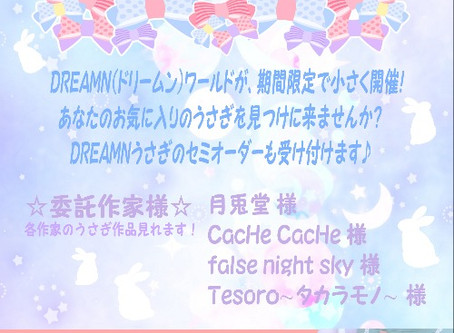『DREAM BOX-Rabbit hunt-』 開催