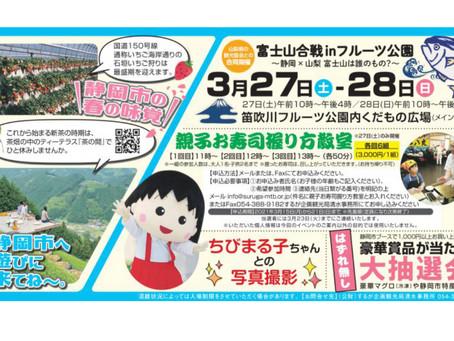 富士山合戦inフルーツ公園 〜静岡✖️山梨 富士山は誰のもの⁉︎〜