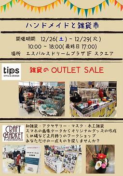 ハンドメイドと雑貨市.JPG