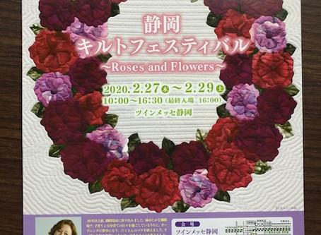 静岡キルトフェスティバル前売り券販売