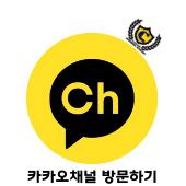 카카오 채널가기 copy.png