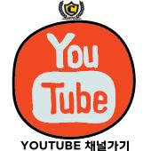 YOUTUBE 채널가기.png
