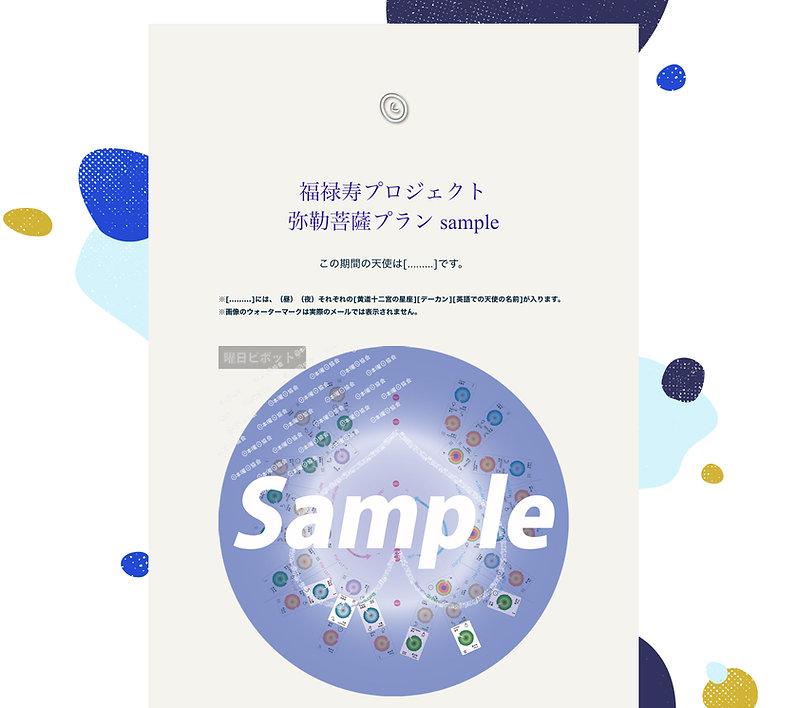 福禄寿サンプルメール.jpg