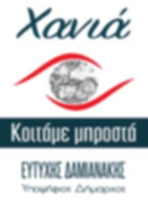Χανιά - Κοιτάμε μπροστά   Λογότυπο δημοτικής κίνησης   Ευτύχης Δαμιανάκης - Υποψήφιος Δήμαρχος Χανίων 2019