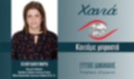 XELIOYDAKH MARIA MAKETA (Large).jpg