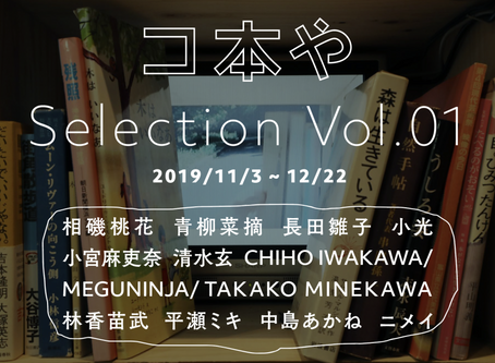 コ本や Selection Vol.01