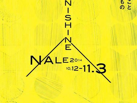西根ナーレ2014に参加します