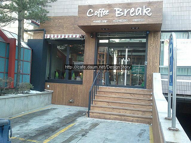 커피 브레이크1